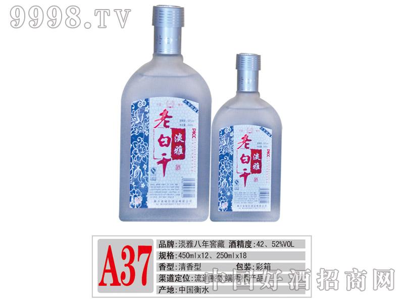 A37老白干淡雅窖藏8