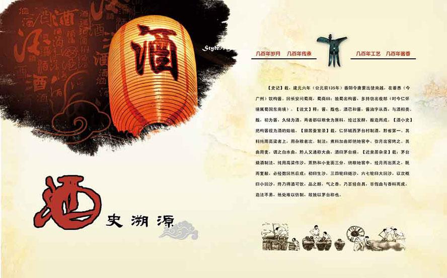 贵州茅台(集团)记台1915系列酒全国营销中心