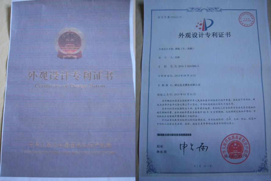 老北京酒业有限公司