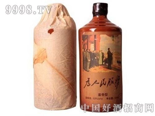 老酒-为人民服务