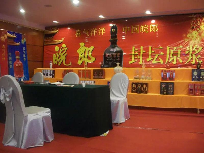 安徽亳州皖郎酒业有限公司