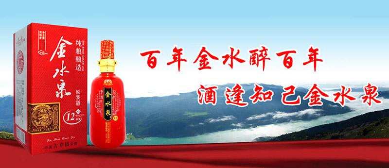 亳州金水泉酒