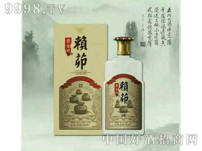 景阳冈赖茆窖藏10 52度500ml浓香型白酒