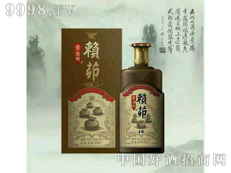 景阳冈赖茆窖藏15 52度500ml浓香型白酒