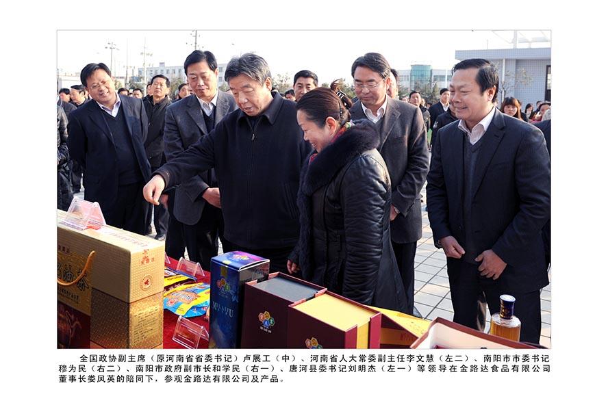 河南省金路达食品科技有限公司