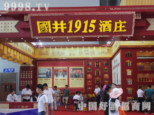 国井1915,名门经典,品鉴传奇