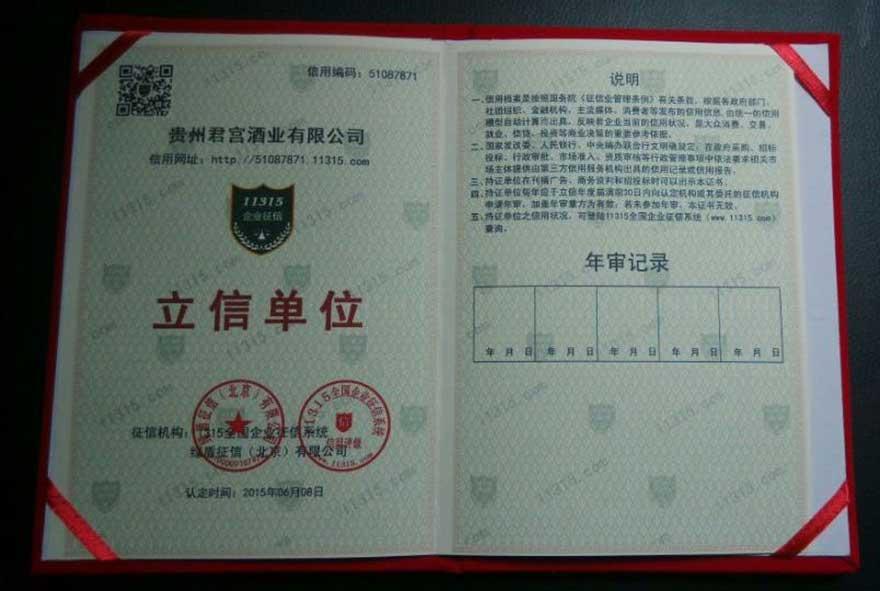 贵州君宫酒业有限公司信用证书