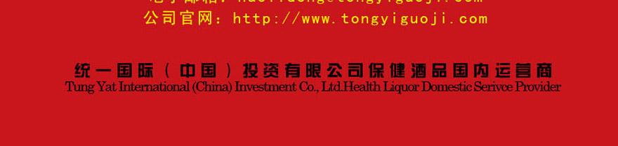 统一国际保健酒品事业部