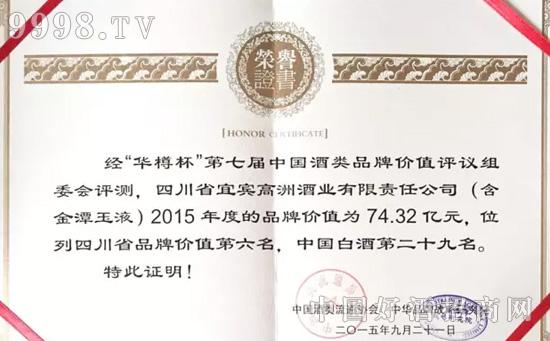 """""""华樽杯""""酒业奥运会 高洲酒业摘得""""六大荣誉""""成最大赢家"""