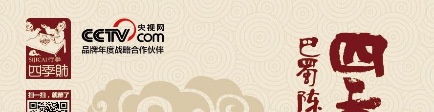 重庆四季财酒类销售有限公司
