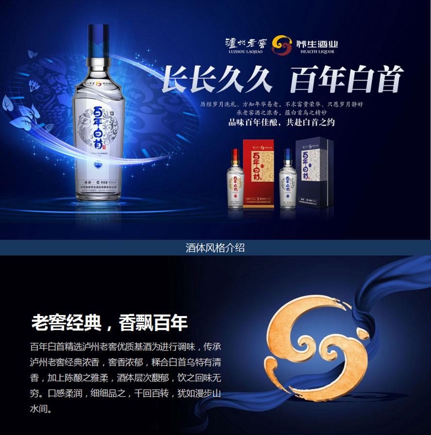 泸州老窖养生酒业有限公司