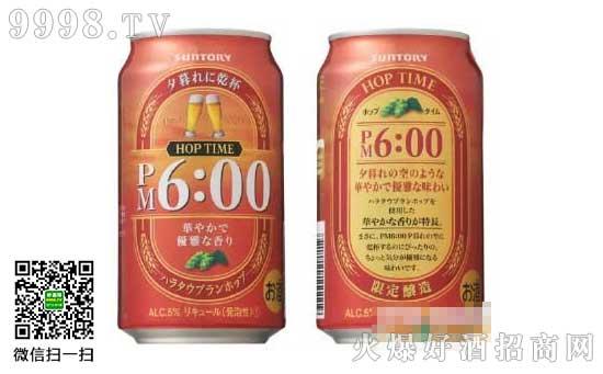 """只能在晚上""""6点钟""""和""""9点钟""""喝的啤酒"""