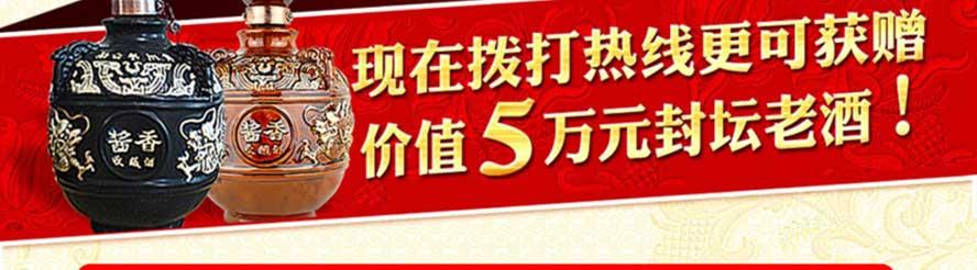 贵州天地人和酒业集团有限公司