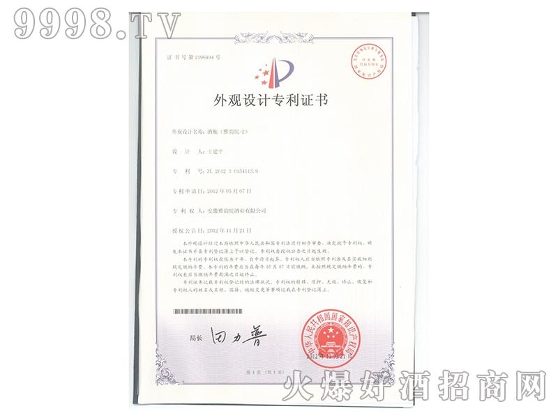 雅韵皖酒业外观设计专利证书酒瓶雅韵皖