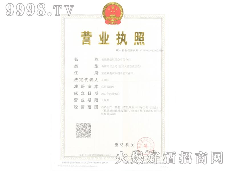 雅韵皖酒业营业执照