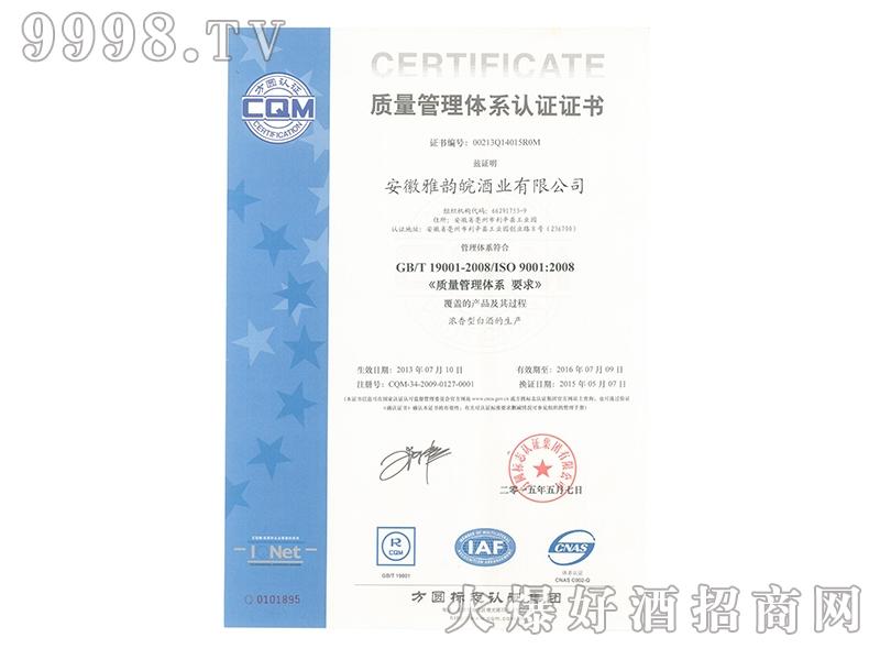 雅韵皖酒业质量管理体系证