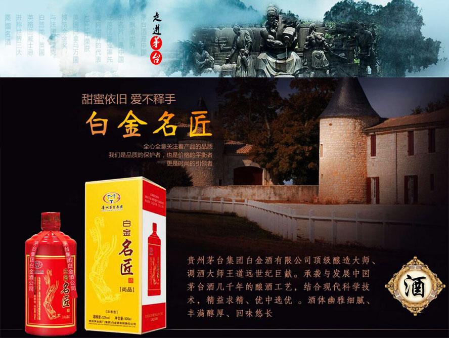 贵州茅台酒厂(集团)白金酒有限责任公司名匠系列全国运营中心