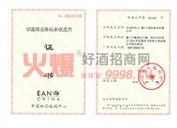 宝岛阿里山条码证-宝岛阿里山(厦门)酒业股份有限公司