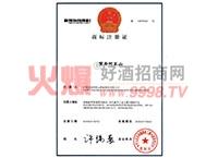 宝岛阿里山商标注册证-宝岛阿里山(厦门)酒业股份有限公司