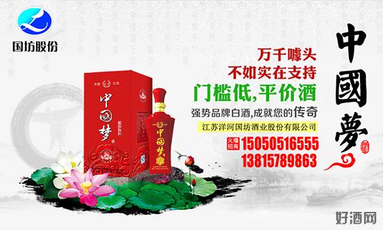 中国梦酒白酒代理 市场广阔 值得选择