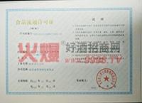 食品流通许可证-北京清玉坊酒业有限公司