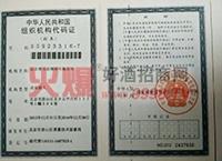 中华人民共和国组织机构代码证-北京清玉坊酒业有限公司