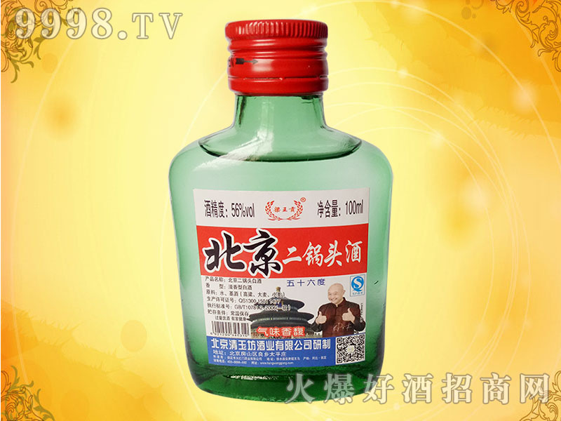 小绿北京二锅头酒100mlX40瓶