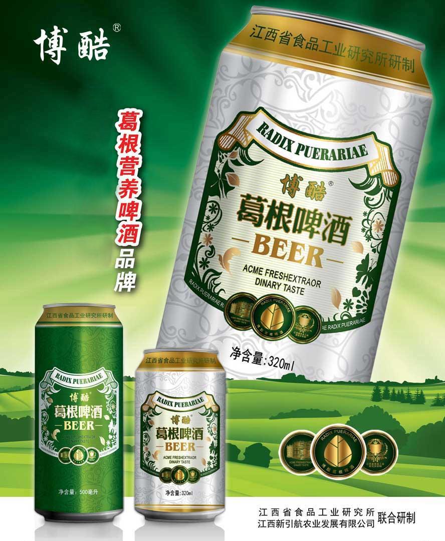 葛根啤酒全国招商