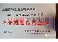 企业荣誉称号-安徽阿小莫酒业有限公司
