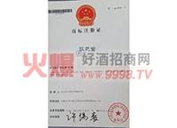 (玖芝堂)商标证书-安徽阿小莫酒业有限公司