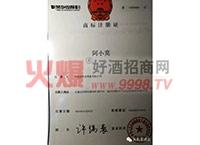 (阿小莫)商标证书-安徽阿小莫酒业有限公司