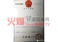(美小妹)商标证书-安徽阿小莫酒业有限公司