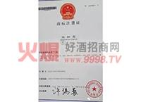 (真和堂)商标证书-安徽阿小莫酒业有限公司
