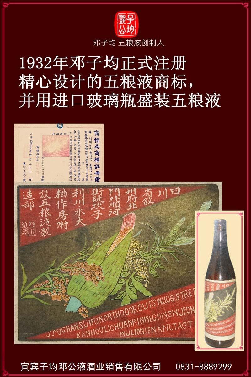 宜宾子均邓公液酒业有限公司