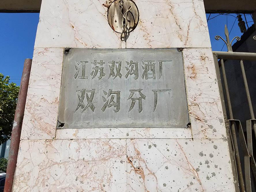 江苏双沟酿酒厂・天之舒酒全国招商中心