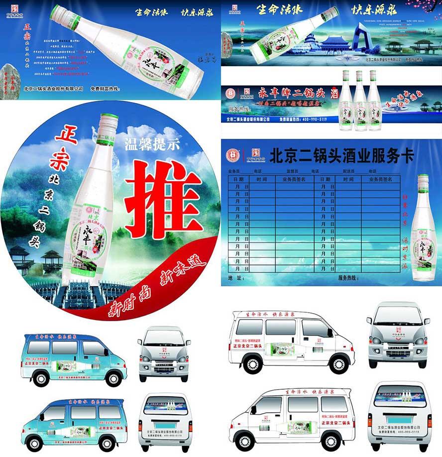 北京二锅头酒业股份有限公司・永丰时尚二锅头事业部