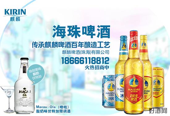 海珠啤酒 传承麒麟啤酒百年酿造工艺