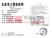 营业执照-安徽亳州皖郎酒业有限公司
