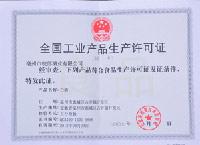 全国工业产品生产许可证-安徽亳州皖郎酒业有限公司