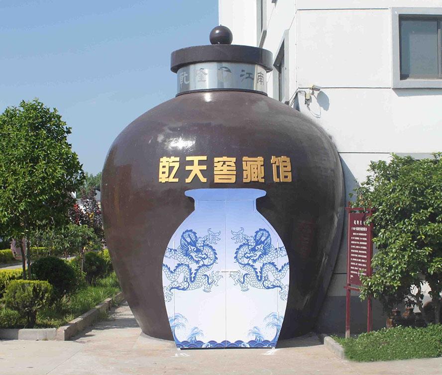江苏乾天酒业有限公司
