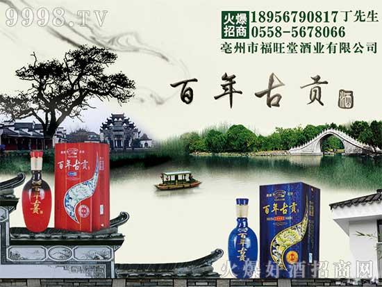 白酒代理选百年古贡酒,助您生意轻松成功!