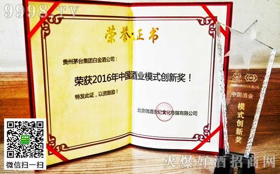 白金酒荣获2016中国酒业模式创新奖