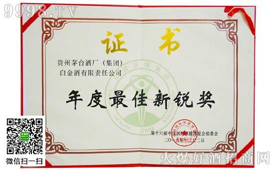 白金酒被评为中国国际保健博览会年度新锐奖