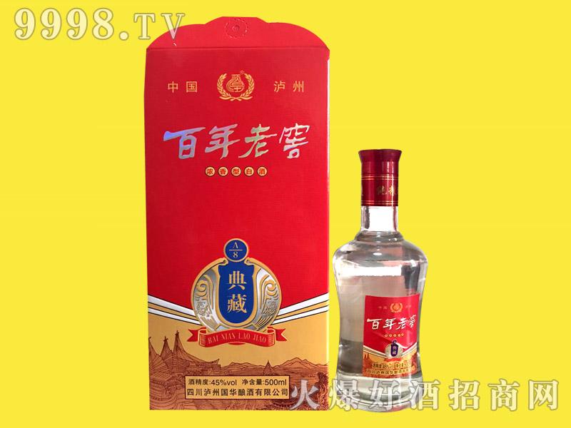 45°百年老窖酒・典藏A8