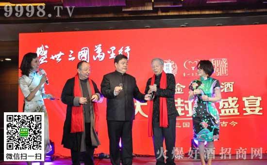 国内首场养生酒封坛大典在京隆重举行