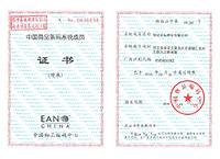 保定京坛酒业商品条码系统成员证书-北京京坛盛世酒业有限公司