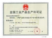 保定京坛酒业生产许可证-北京京坛盛世酒业有限公司