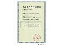 保定京坛酒业食品生产许可证副业-北京京坛盛世酒业有限公司