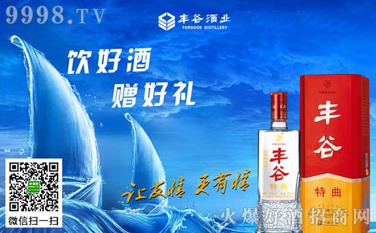 丰谷酒业再次扬帆 提前实现脱困目标