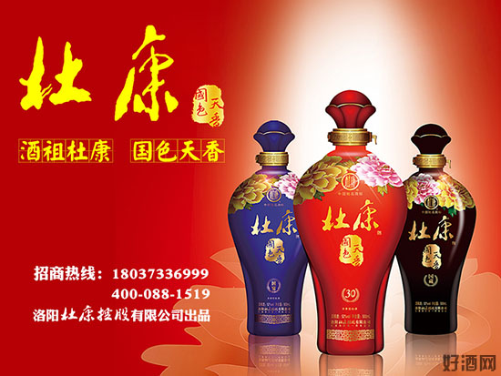 杜康国色天香为何如此受欢迎?有什么白酒招商优势吗?